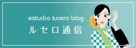 ルセロ通信